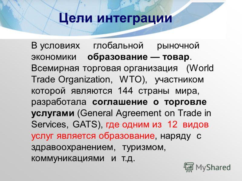 В условиях глобальной рыночной экономики образование товар. Всемирная торговая организация (World Trade Organization, WTO), участником которой являются 144 страны мира, разработала соглашение о торговле услугами (General Agreement on Trade in Service