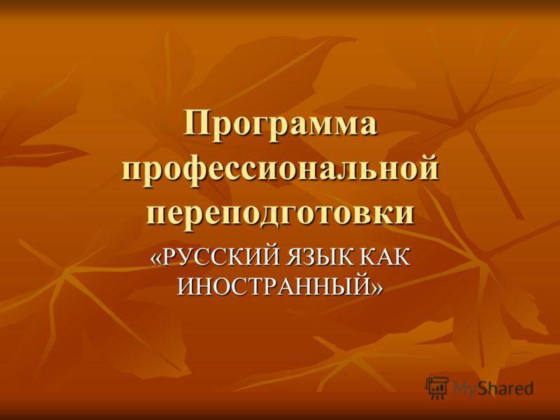 Программа профессиональной переподготовки «РУССКИЙ ЯЗЫК КАК ИНОСТРАННЫЙ»