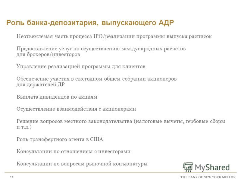 11 Роль банка-депозитария, выпускающего АДР Неотъемлемая часть процесса IPO/реализации программы выпуска расписок Предоставление услуг по осуществлению международных расчетов для брокеров/инвесторов Управление реализацией программы для клиентов Обесп