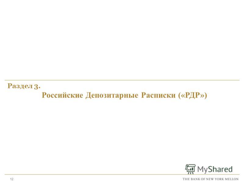 12 Раздел 3. Российские Депозитарные Расписки («РДР»)