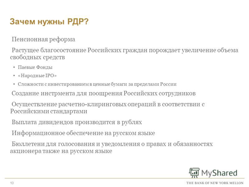 13 Зачем нужны РДР? Пенсионная реформа Растущее благосостояние Российских граждан порождает увеличение объема свободных средств Паевые Фонды «Народные IPO» Сложности с инвестированием в ценные бумаги за пределами России Создание инстрмента для поощре