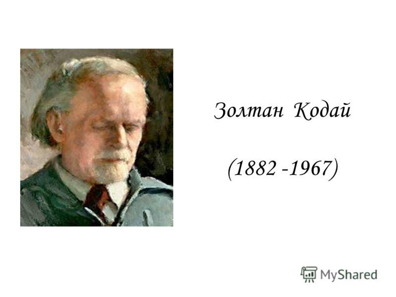 Золтан Кодай (1882 -1967)
