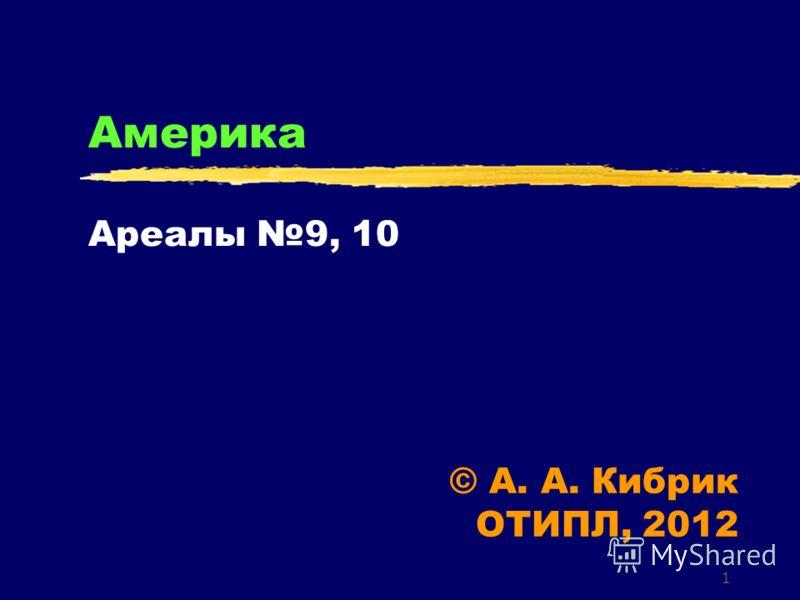 1 Америка Ареалы 9, 10 © А. А. Кибрик ОТИПЛ, 2012