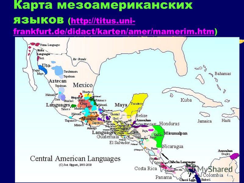 17 Карта мезоамериканских языков (http://titus.uni- frankfurt.de/didact/karten/amer/mamerim.htm)http://titus.uni- frankfurt.de/didact/karten/amer/mamerim.htm