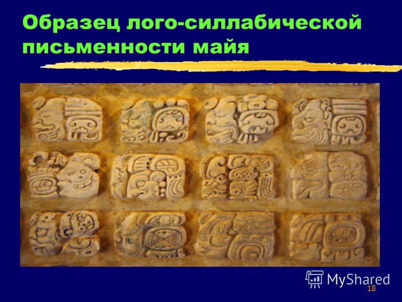 18 Образец лого-силлабической письменности майя