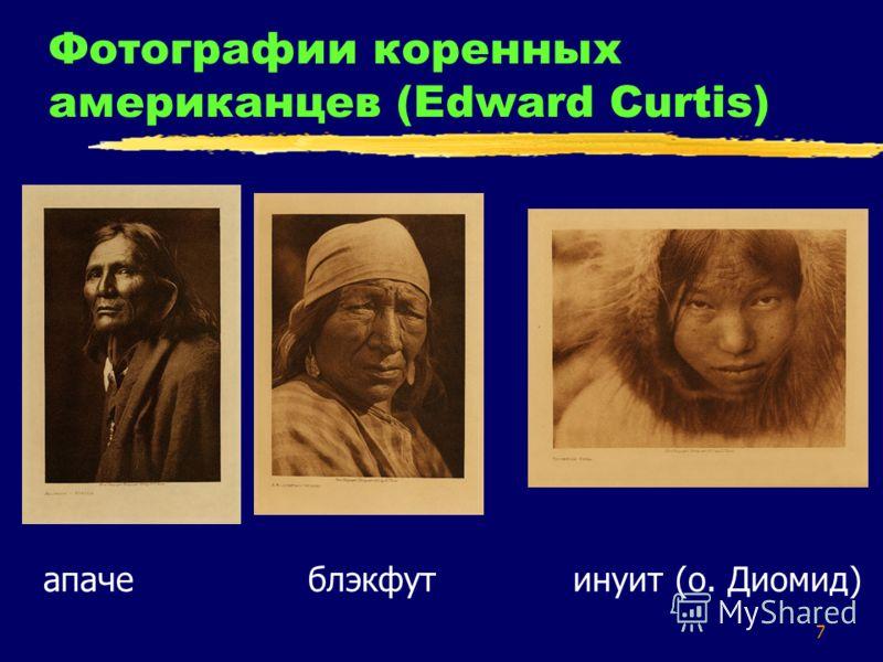 7 Фотографии коренных американцев (Edward Curtis) апачеблэкфутинуит (о. Диомид)