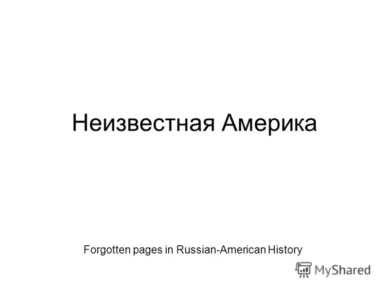 Неизвестная Америка Forgotten pages in Russian-American History