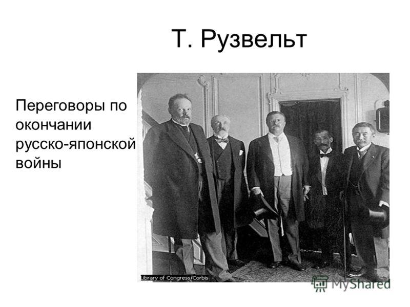 Т. Рузвельт Переговоры по окончании русско-японской войны
