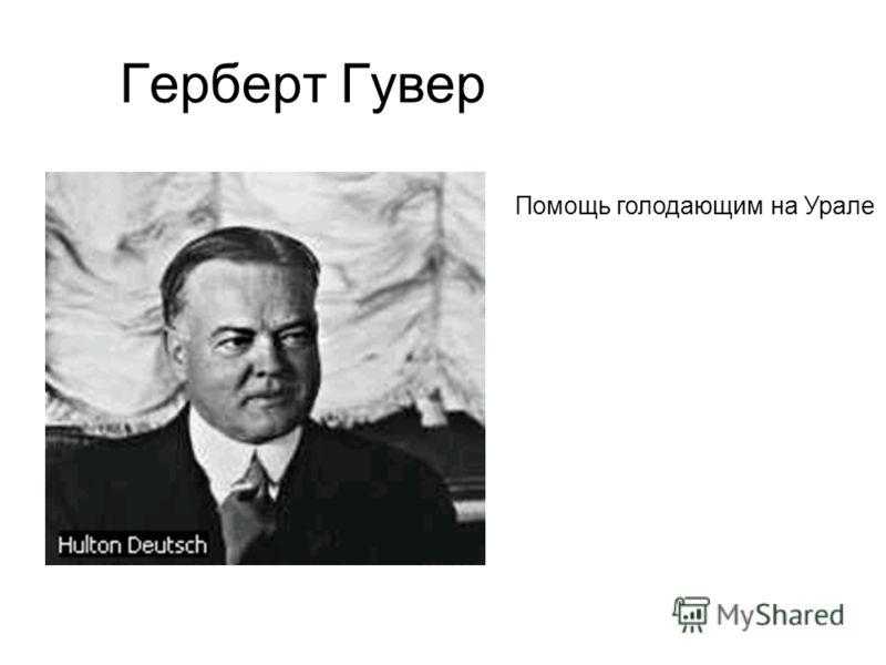 Герберт Гувер Помощь голодающим на Урале