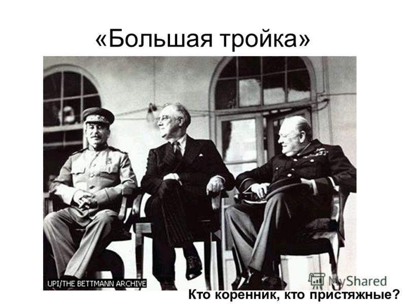 «Большая тройка» Кто коренник, кто пристяжные?
