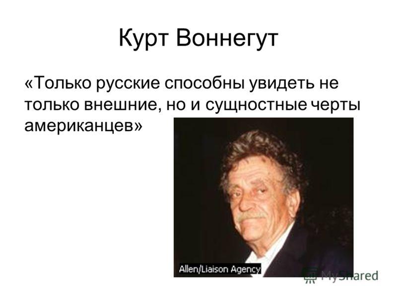 Курт Воннегут «Только русские способны увидеть не только внешние, но и сущностные черты американцев»