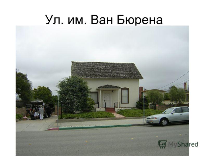 Ул. им. Ван Бюрена