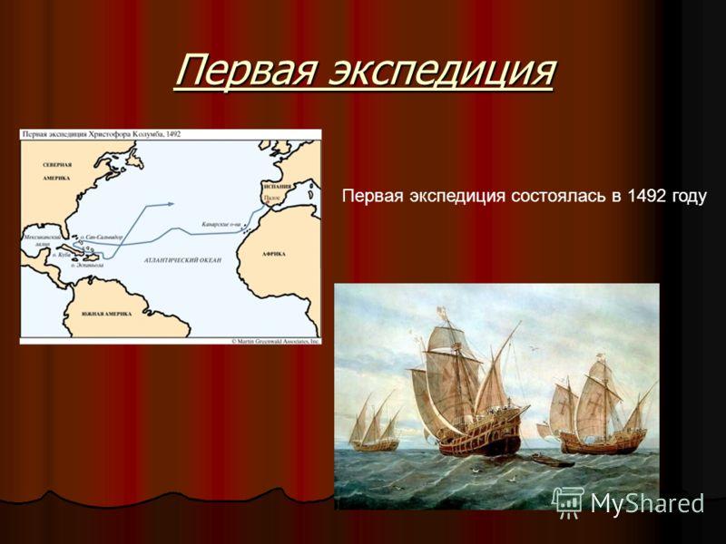 Первая экспедиция Первая экспедиция состоялась в 1492 году