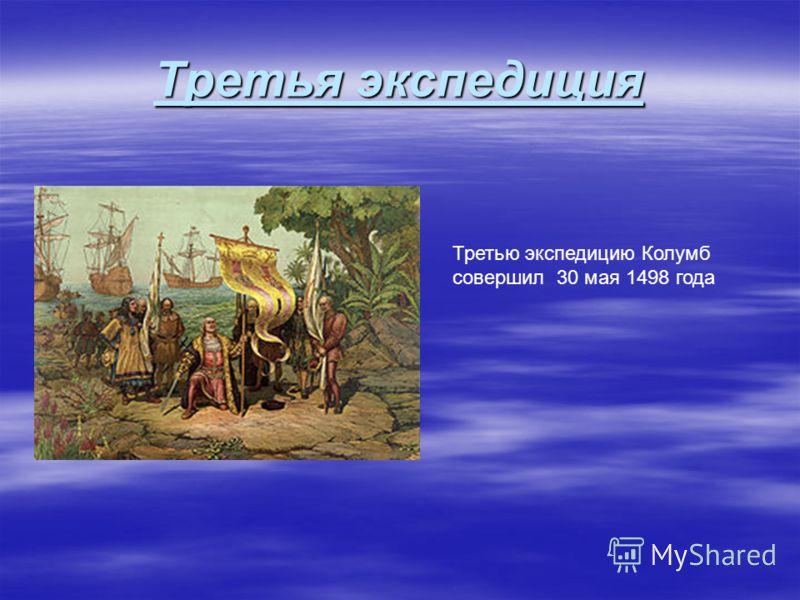 Третья экспедиция Третью экспедицию Колумб совершил 30 мая 1498 года
