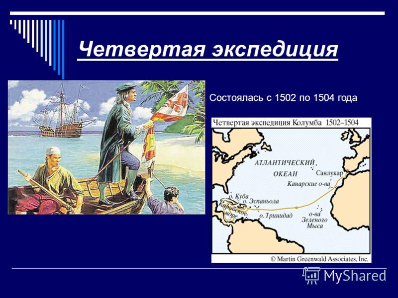 Четвертая экспедиция Состоялась с 1502 по 1504 года