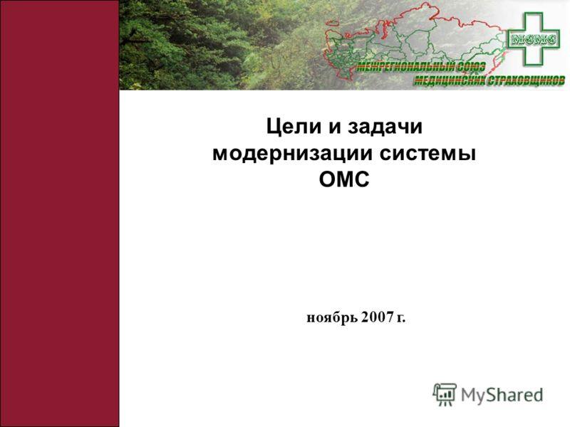 Цели и задачи модернизации системы ОМС ноябрь 2007 г.