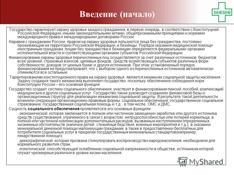 Введение (начало) Государство гарантирует охрану здоровья каждого гражданина, в первую очередь, в соответствии с Конституцией Российской Федерации, иными законодательными актами, общепризнанными принципами и нормами международного права и международн