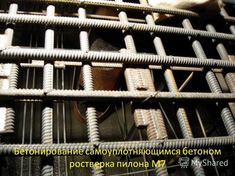 Бетонирование самоуплотняющимся бетоном ростверка пилона М7