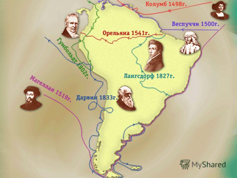 Из истории открытия и исследования материка Христофор Колумб Америго Веспуччи Александр Гумбольдт Вавилов Н.И.