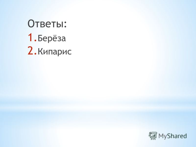Ответы: 1. Берёза 2. Кипарис