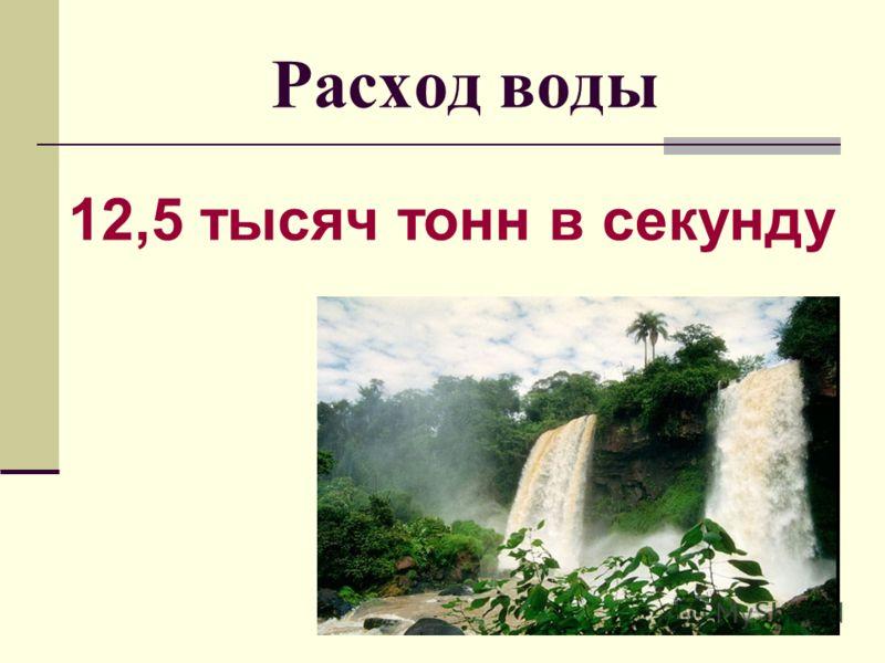 Расход воды 12,5 тысяч тонн в секунду