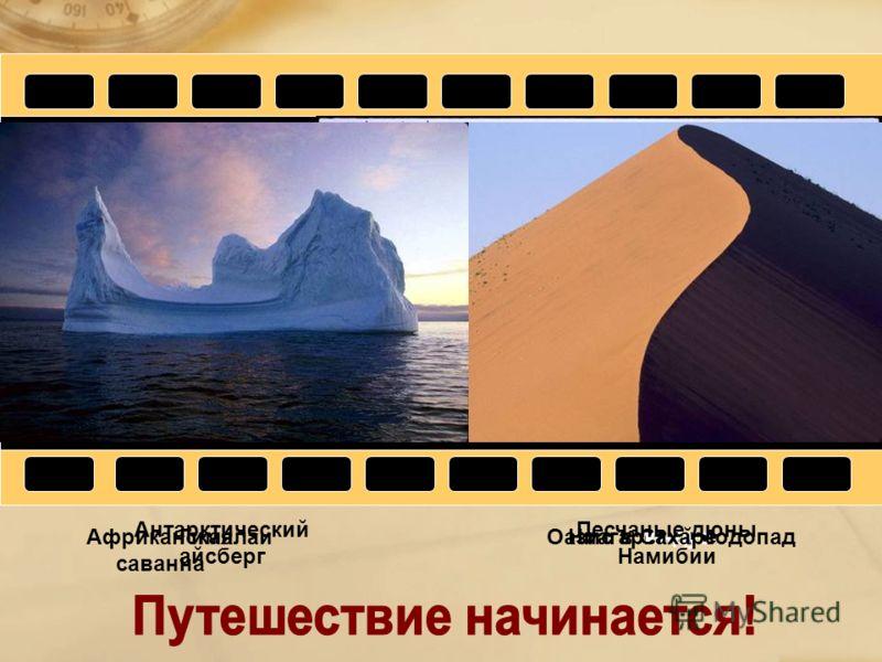 Ниагарский водопадГималаиИндусАфриканская саванна Антарктический айсберг Песчаные дюны Намибии Оазис в Сахаре