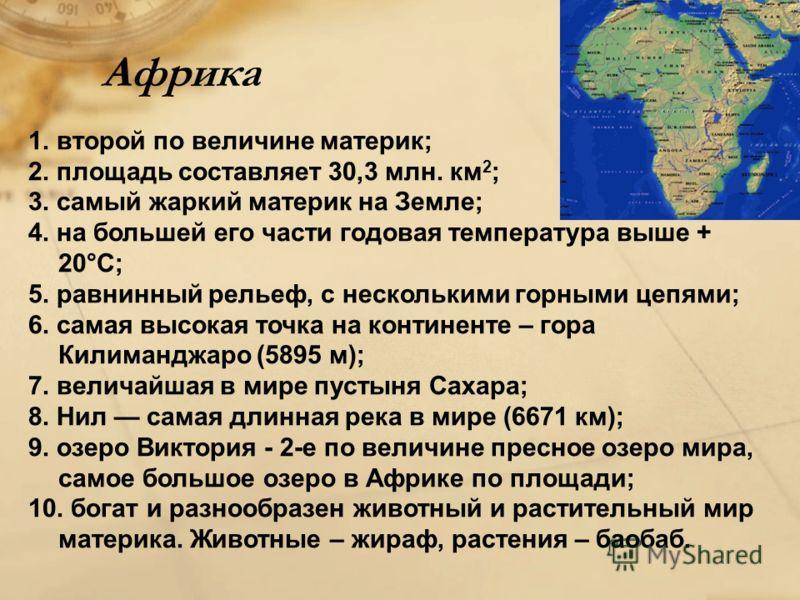 Африка 1 второй по величине материк 2