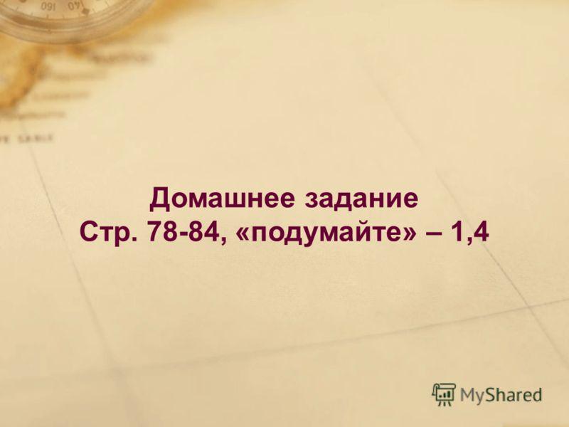 Домашнее задание Стр. 78-84, «подумайте» – 1,4