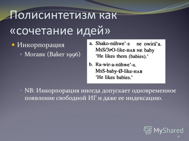 Полисинтетизм как «сочетание идей» Инкорпорация Могавк (Baker 1996) NB: Инкорпорация иногда допускает одновременное появление свободной ИГ и даже ее индексацию. 11