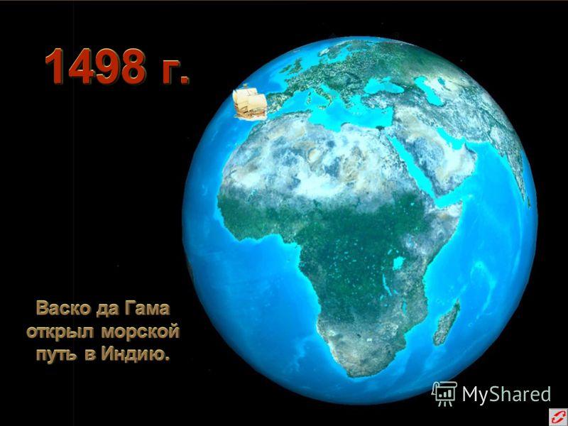 1498 г. Васко да Гама открыл морской путь в Индию. Васко да Гама открыл морской путь в Индию.