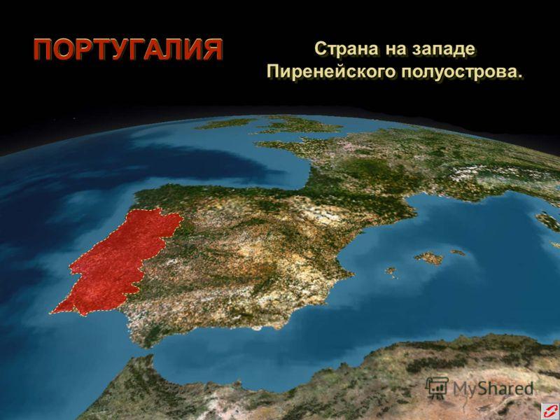 ПОРТУГАЛИЯПОРТУГАЛИЯ Страна на западе Пиренейского полуострова. Страна на западе Пиренейского полуострова.