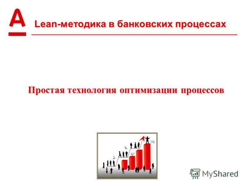Простая технология оптимизации процессов Простая технология оптимизации процессов Lean-методика в банковских процессах