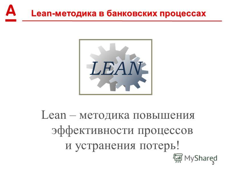 3 Lean – методика повышения эффективности процессов и устранения потерь! Lean-методика в банковских процессах