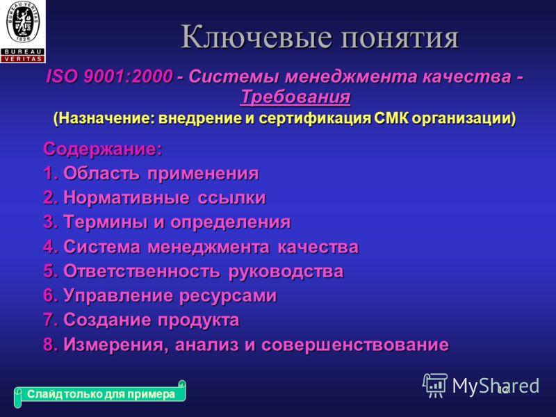 11 Ключевые понятия ISO 9000:2000- Основные принципы и словарь Документ: «Информация и ее носитель» Запись: «Документ, удостоверяющий полученные результаты или предоставляющий доказательства осуществления деятельности» Спецификация: «Документ, устана