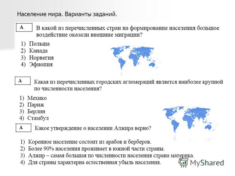 Население мира. Варианты заданий.