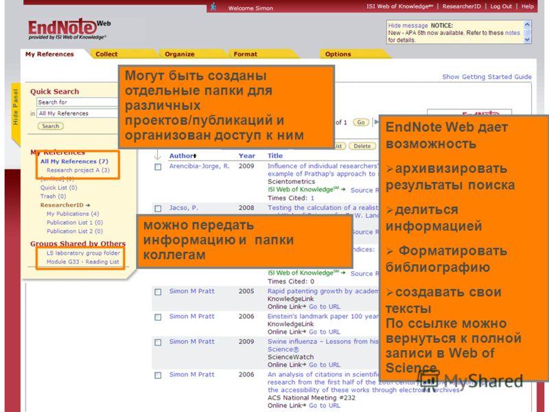 EndNote Web дает возможность архивизировать результаты поиска делиться информацией Форматировать библиографию создавать свои тексты По ссылке можно вернуться к полной записи в Web of Science можно передать информацию и папки коллегам Могут быть созда