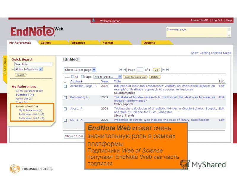 EndNote Web играет очень значительную роль в рамках платформы Подписчики Web of Science получают EndNote Web как часть подписки