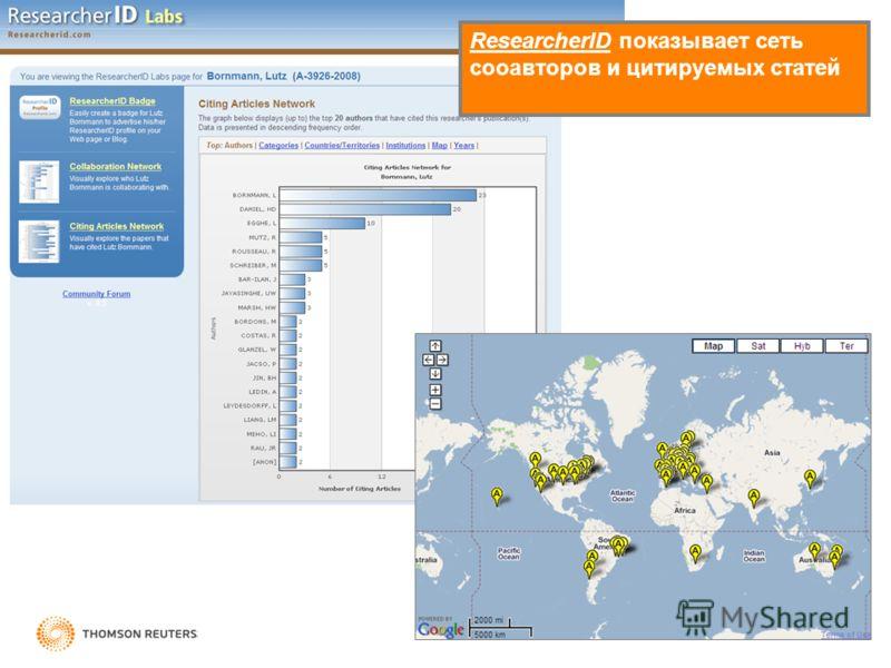 ResearcherID показывает сеть сооавторов и цитируемых статей