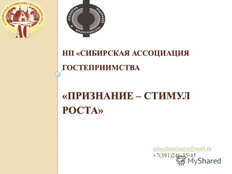 НП «СИБИРСКАЯ АССОЦИАЦИЯ ГОСТЕПРИИМСТВА «ПРИЗНАНИЕ – СТИМУЛ РОСТА» mbezfamilnaya@mail.ru +7(391)246-35-45