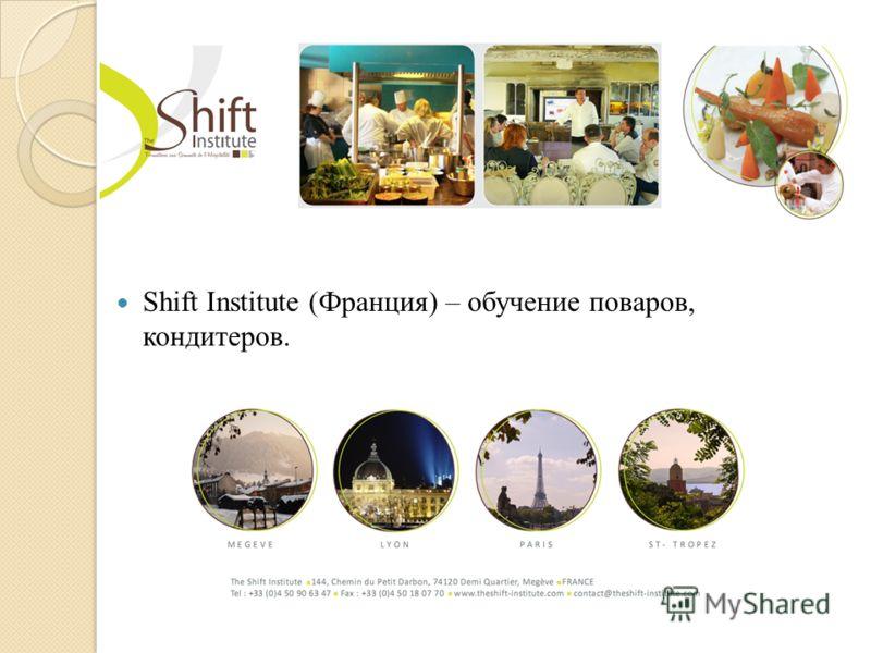 Shift Institute (Франция) – обучение поваров, кондитеров.