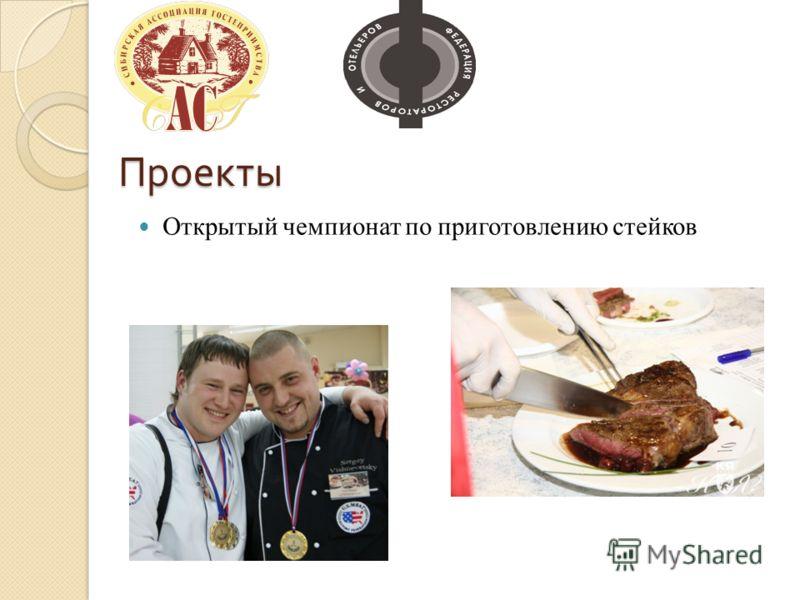 Проекты Открытый чемпионат по приготовлению стейков