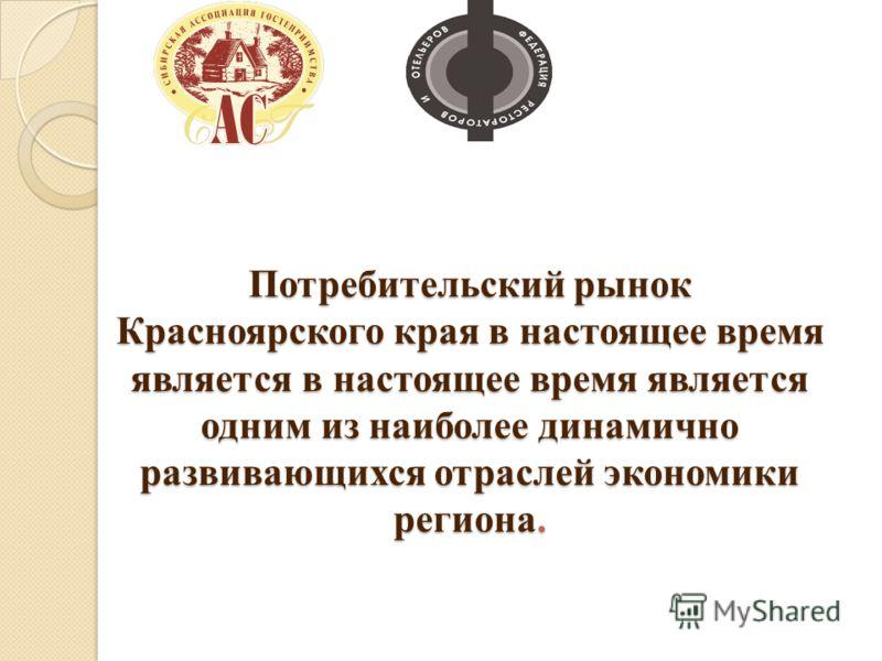 Потребительский рынок Красноярского края в настоящее время является в настоящее время является одним из наиболее динамично развивающихся отраслей экономики региона.