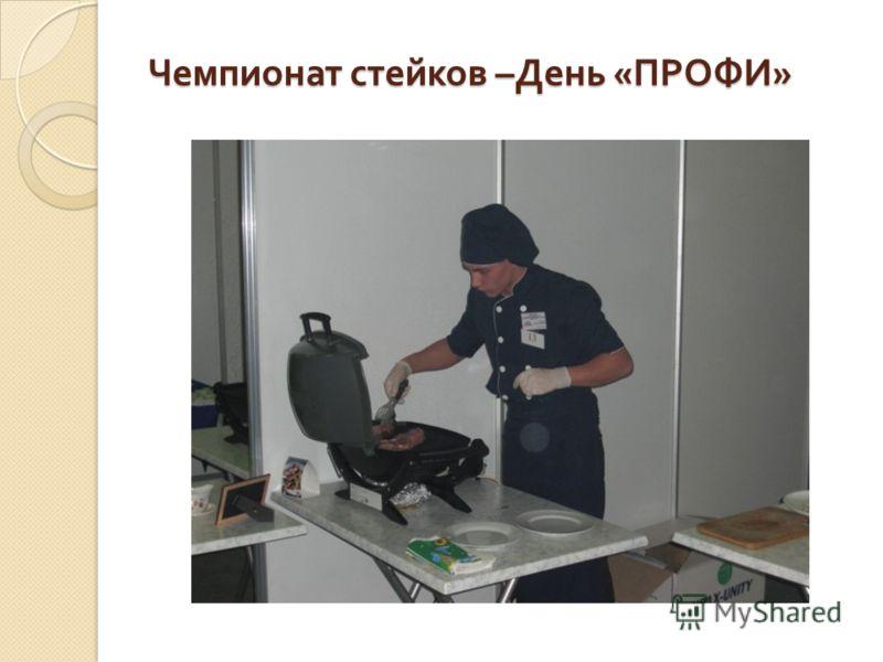 Чемпионат стейков – День « ПРОФИ »