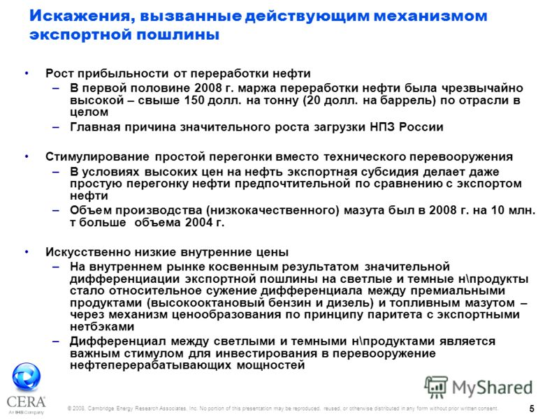 © 2008, Cambridge Energy Research Associates, Inc. No portion of this presentation may be reproduced, reused, or otherwise distributed in any form without prior written consent. Российская экспортная пошлина на нефть и нефтепродукты: история, механиз