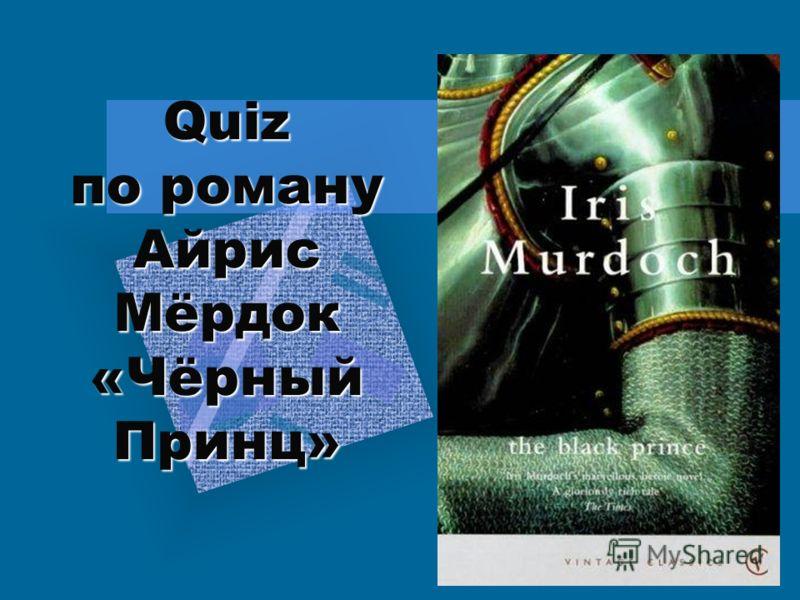 Quiz по роману Айрис Мёрдок «Чёрный Принц»