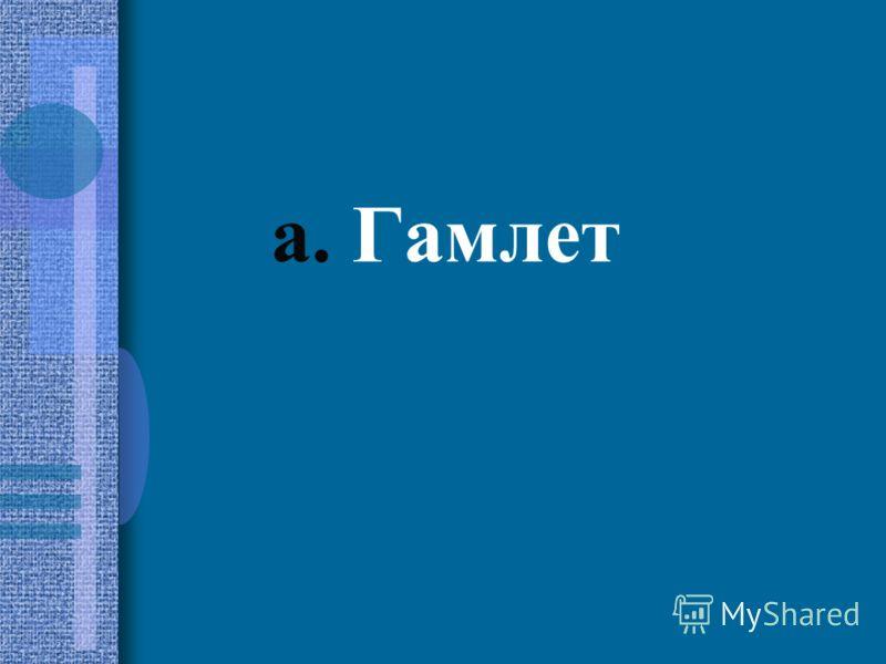 a. Гамлет