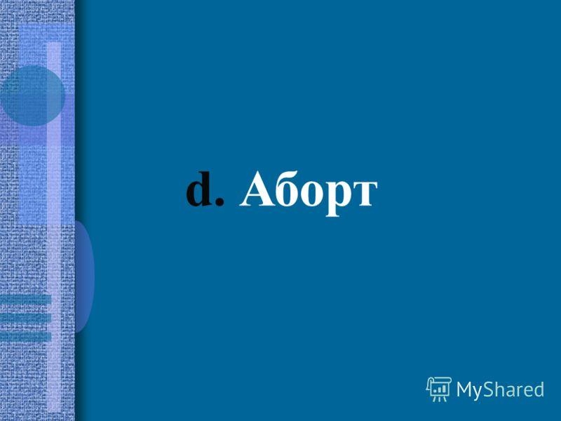 d. Аборт