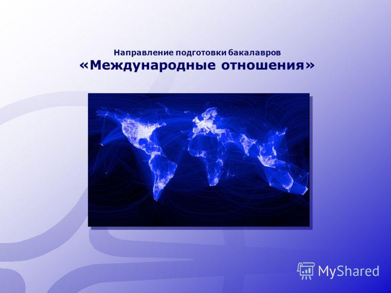 Направление подготовки бакалавров «Международные отношения»