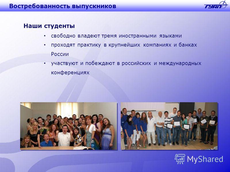 Востребованность выпускников Наши студенты свободно владеют тремя иностранными языками проходят практику в крупнейших компаниях и банках России участвуют и побеждают в российских и международных конференциях