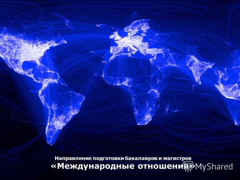 Направление подготовки бакалавров и магистров «Международные отношения»